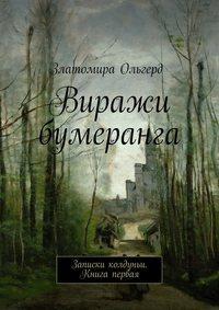 Ольгерд, Златомира  - Виражи бумеранга. Записки колдуньи. Книга первая