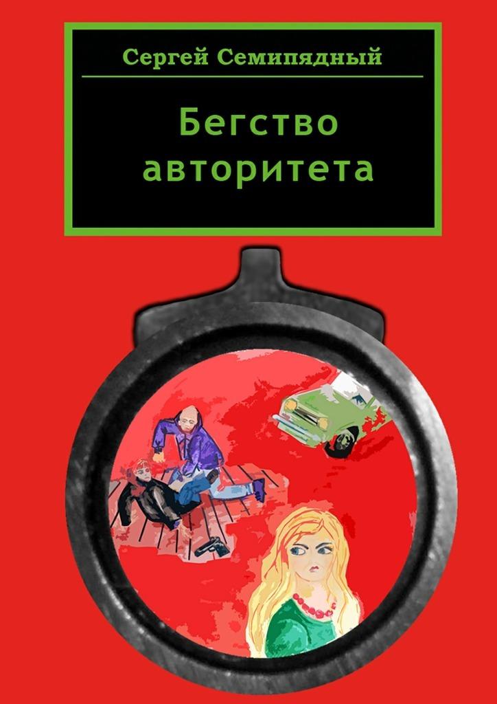 Обложка книги Бегство авторитета, автор Сергей Семипядный