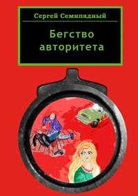 Семипядный, Сергей  - Бегство авторитета