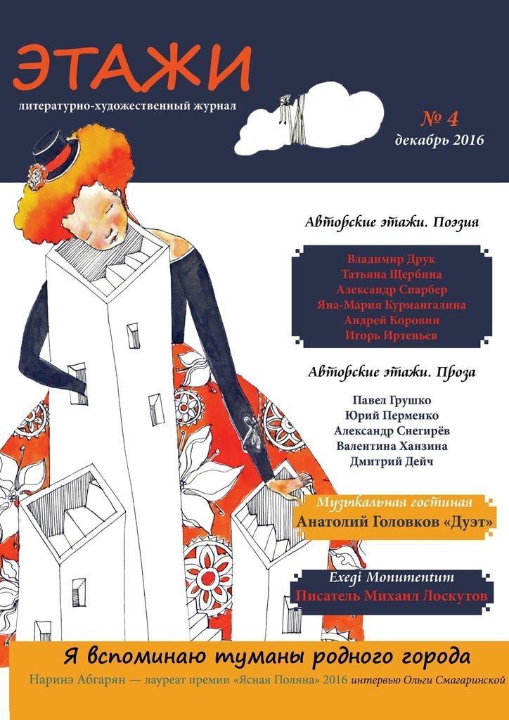 Литературно-художественный журнал Этажи. №4.Декабрь2016 цены онлайн
