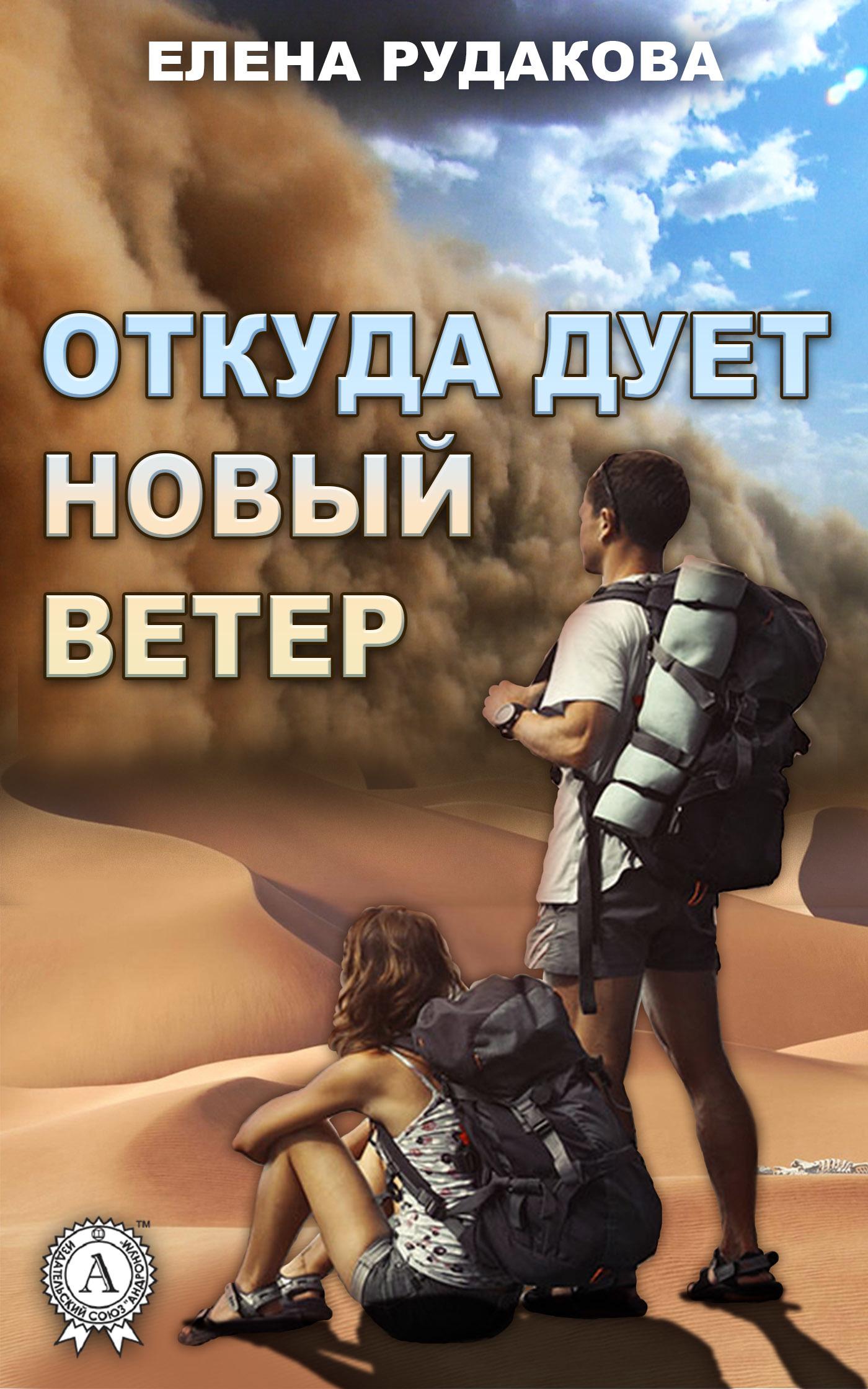 Елена Рудакова Откуда дует новый ветер падение сквозь ветер