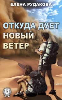 Рудакова, Елена  - Откуда дует новый ветер