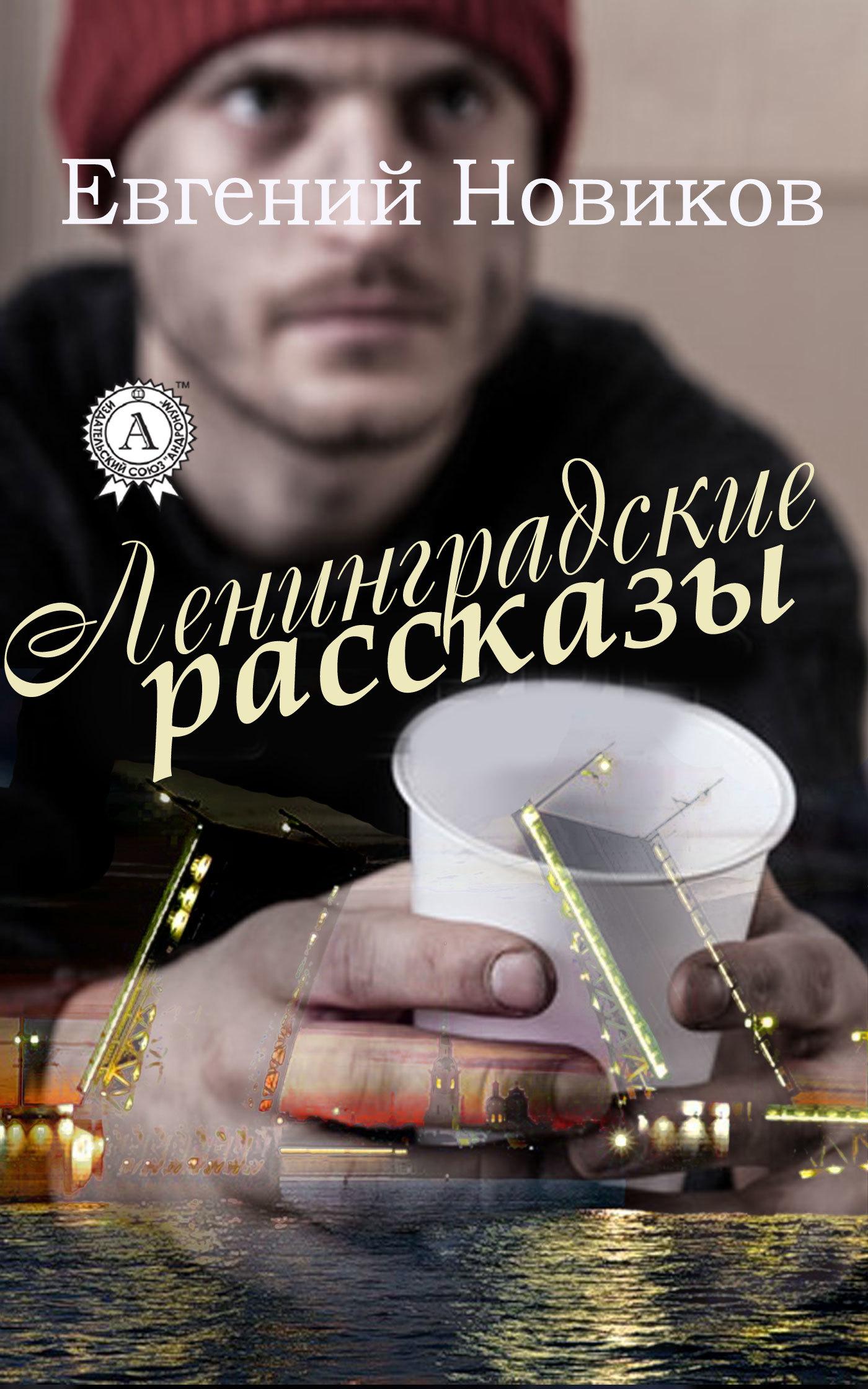 Евгений Новиков Ленинградские рассказы