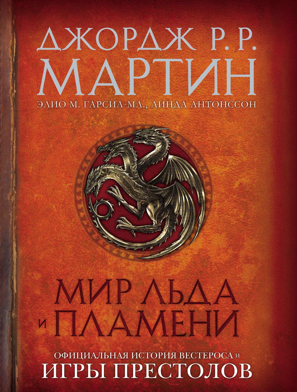 Игра престолов книги скачать бесплатно pdf