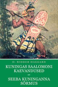 Генри Райдер Хаггард - Kuningas Saalomoni kaevandused. Seeba kuninganna s?rmus