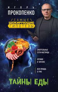 Прокопенко, Игорь  - Тайны еды