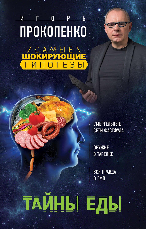 Прокопенко книги скачать