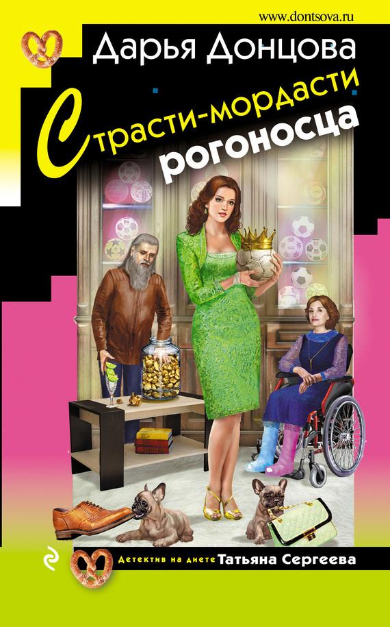 Страсти-мордасти рогоносца ( Дарья Донцова  )