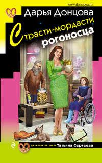 Донцова, Дарья  - Страсти-мордасти рогоносца