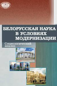авторов, Коллектив  - Белорусская наука в условиях модернизации. Социологический анализ