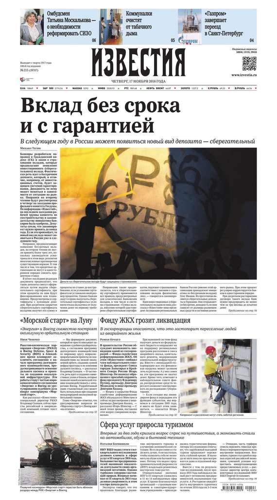 Редакция газеты Известия Известия 215-2016 газеты