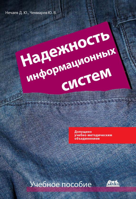 Ю. В. Чекмарев Надежность информационных систем