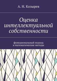 Козырев, А. Н.  - Оценка интеллектуальной собственности. Функциональный подход иматематические методы