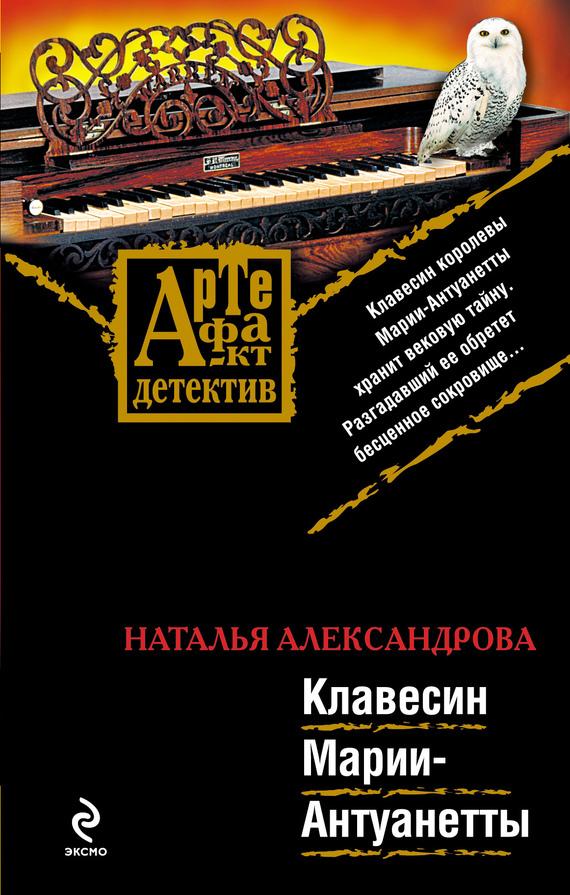 Наталья Александрова Клавесин Марии-Антуанетты