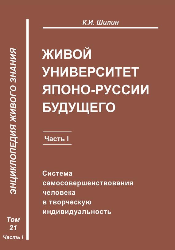 напряженная интрига в книге К. И. Шилин