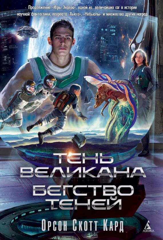 Красивая обложка книги 25/45/39/25453939.bin.dir/25453939.cover.jpg обложка