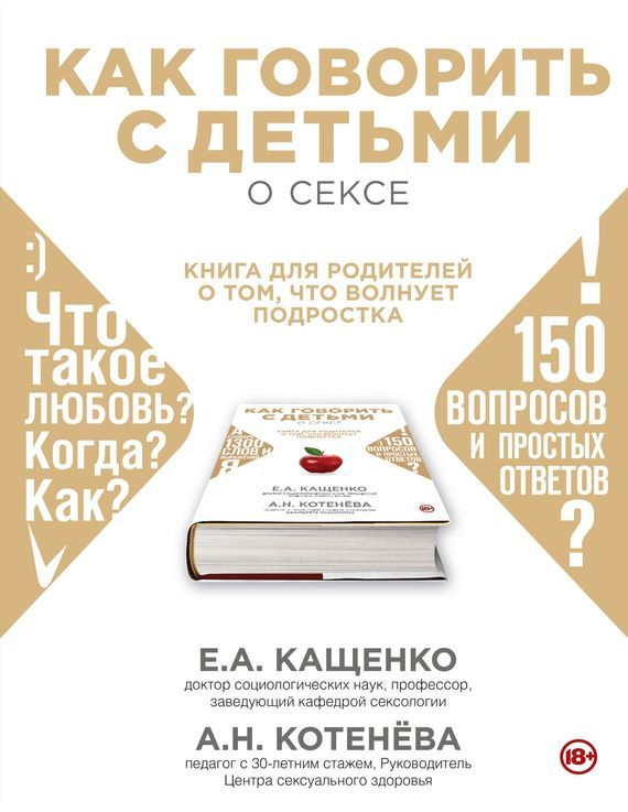 Анна Котенёва, Евгений Кащенко - Как говорить с детьми о сексе. Книга для родителей о том, что волнует подростка