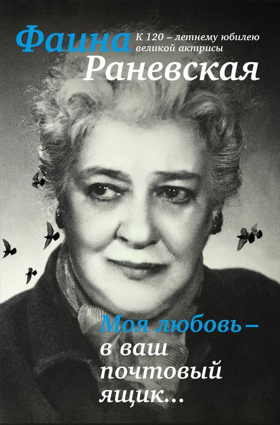 Фаина Раневская Моя любовь – в ваш почтовый ящик… бологова в моя большая книга о животных 1000 фотографий