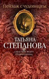 Степанова, Татьяна  - Пейзаж с чудовищем