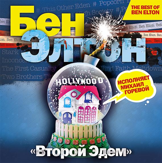 Бен Элтон Второй Эдем элтон джон elton john goodbye yellow brick road deluxe edition 2 cd
