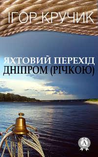 Кручик, Ігор  - Яхтовий перехід Дніпром (річкою)