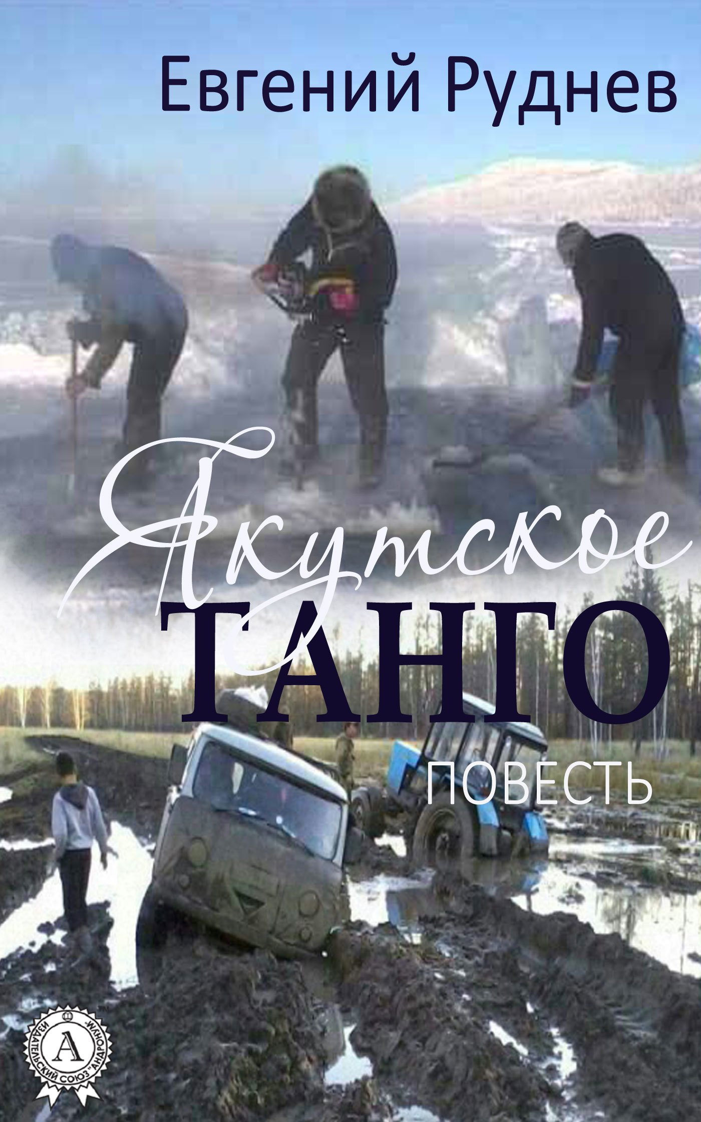 Евгений Руднев Якутское танго. (Повесть) билеты на концерт в киеве 3 марта дворец украины