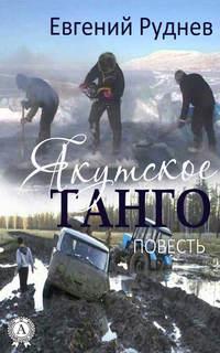 Руднев, Евгений  - Якутское танго. (Повесть)