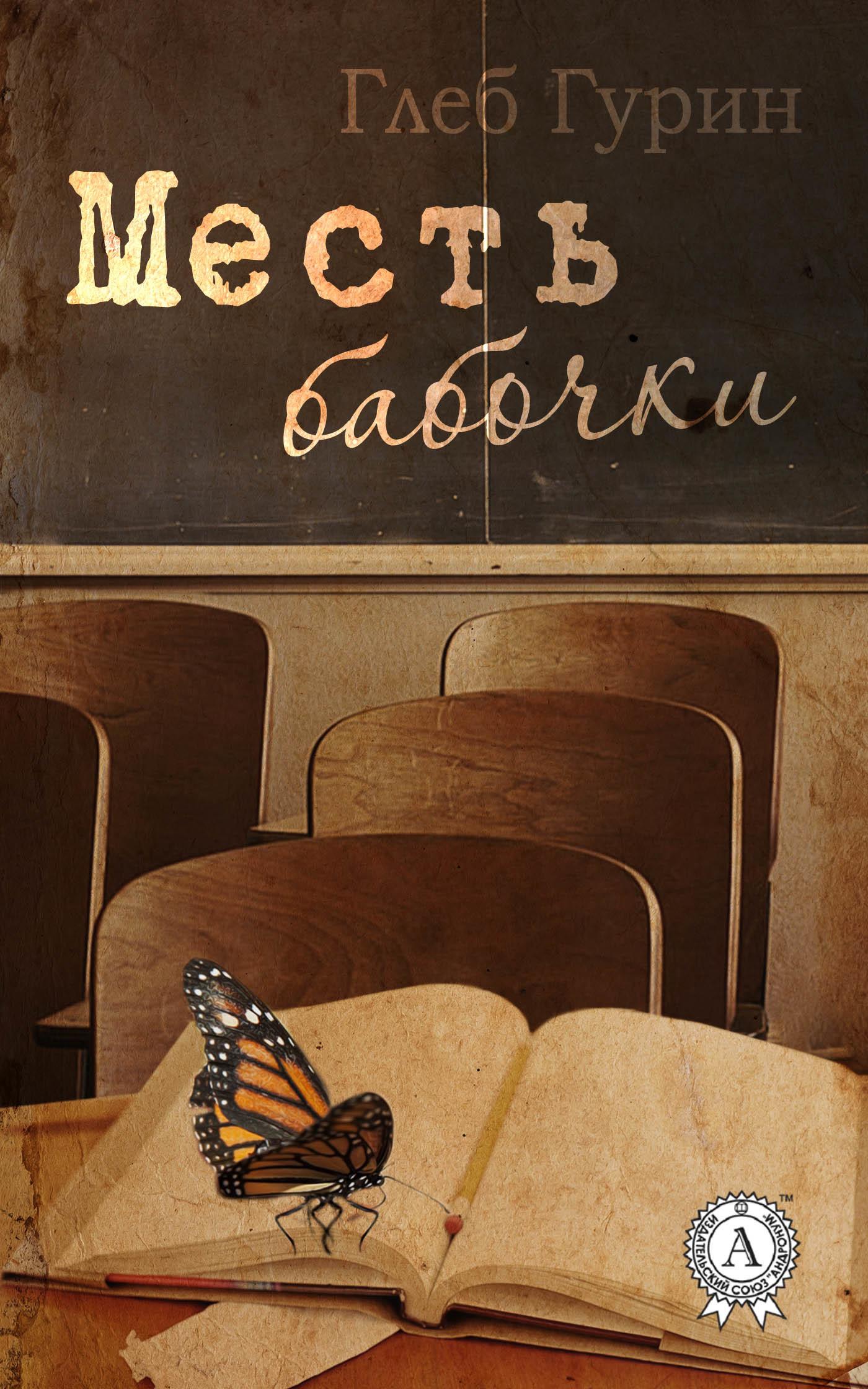 Обложка книги Месть бабочки, автор Гурин, Глеб