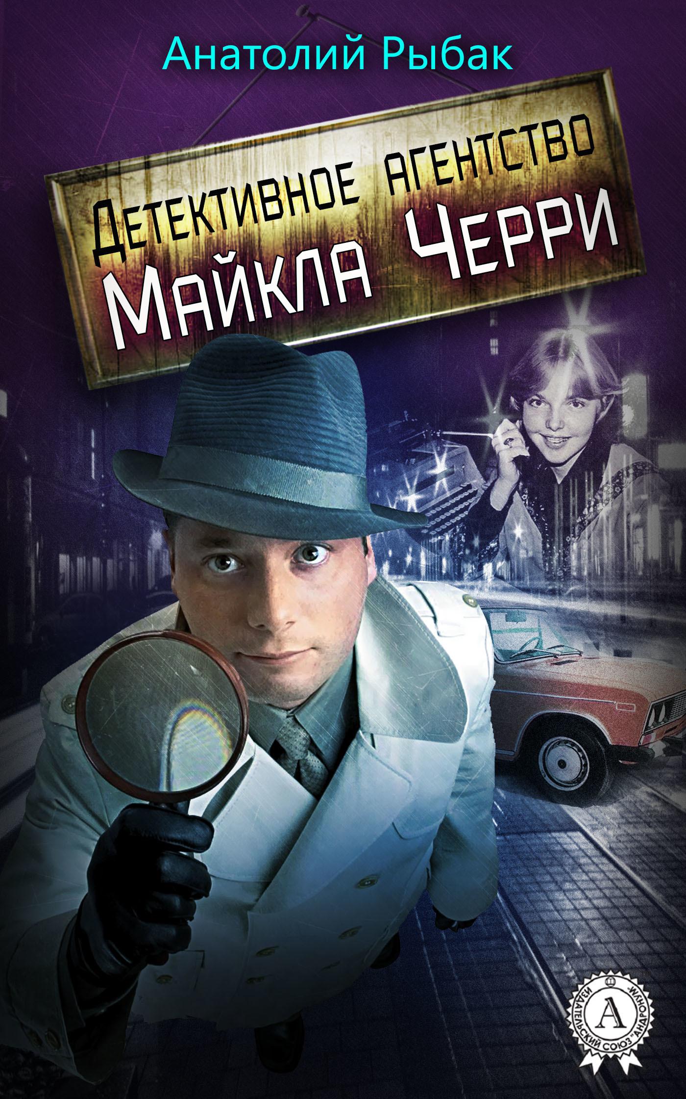 Анатолий Рыбак Детективное агентство Майкла Черри женское детективное агентство 1