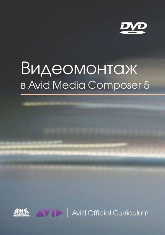Эшли Кеннеди Видеомонтаж в Avid Media Composer 5 ISBN: 978-5-94074-683-6 эшли кеннеди видеомонтаж в avid media composer 7