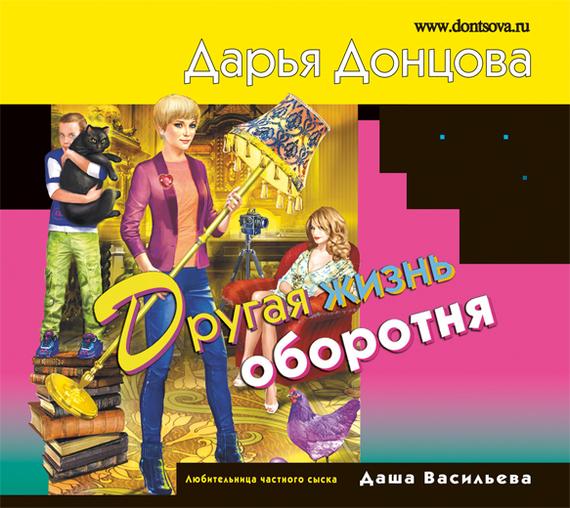 Дарья Донцова Другая жизнь оборотня дарья донцова кулинарная книга лентяйки 2 вкусное путешествие