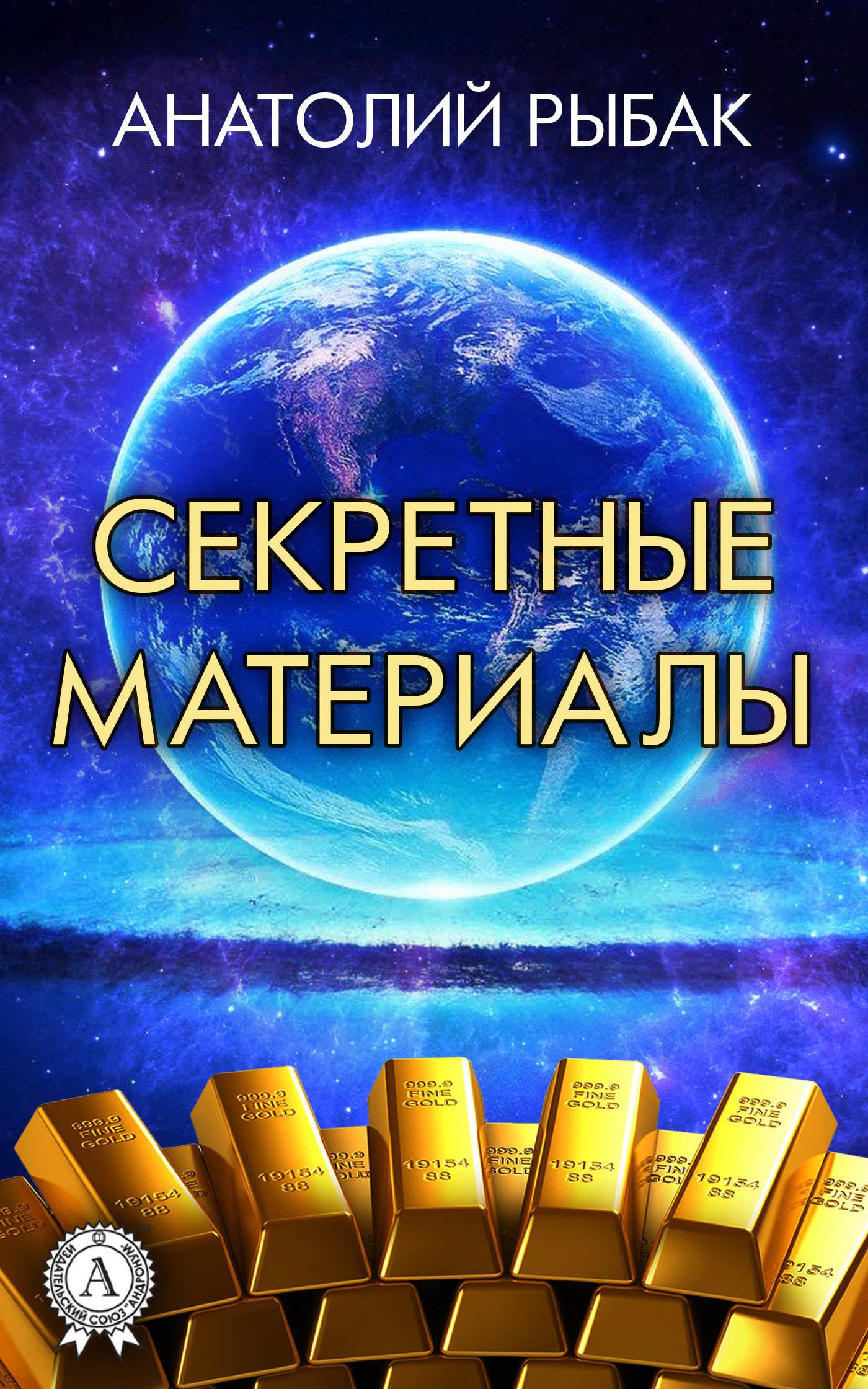 Анатолий Рыбак - Секретные материалы