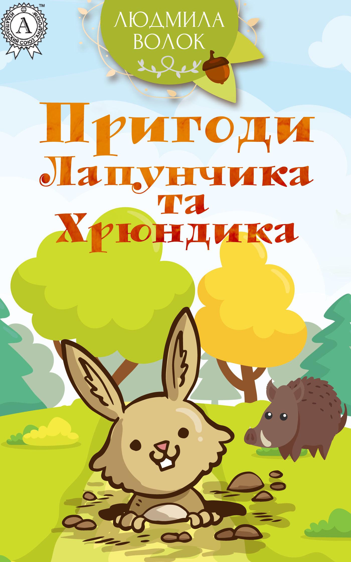 Обложка книги Пригоди Лапунчика та Хрюндика, автор Волок, Людмила