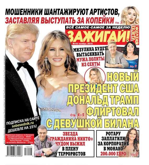 Редакция газеты Желтая газета Желтая газета 45-2016 знаменитости в челябинске