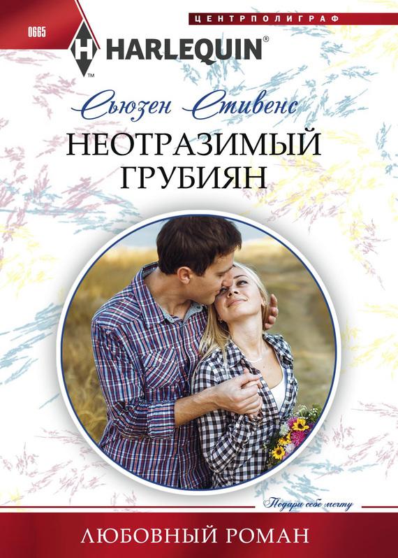 Сьюзен Стивенс Неотразимый грубиян неотразимый и сексуальный