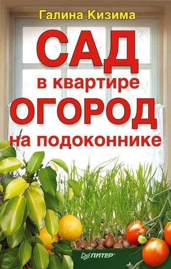 Галина Кизима Сад в квартире, огород на подоконнике коцарева н южанина в успешный сад и огород все секреты высоких урожаев