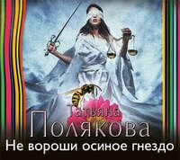 Полякова, Татьяна  - Не вороши осиное гнездо