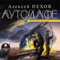 Пехов, Алексей  - Аутодафе