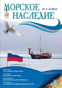 Отсутствует - Морское наследие №3-4/2012