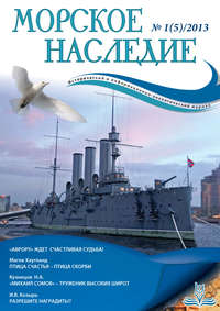 Отсутствует - Морское наследие №1/2013