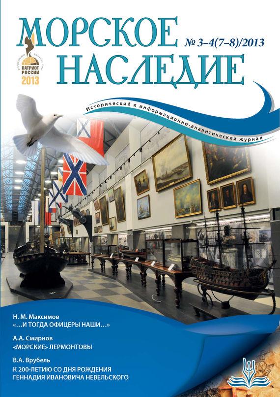 Отсутствует Морское наследие №3-4/2013 отсутствует журнал консул 3 34 2013
