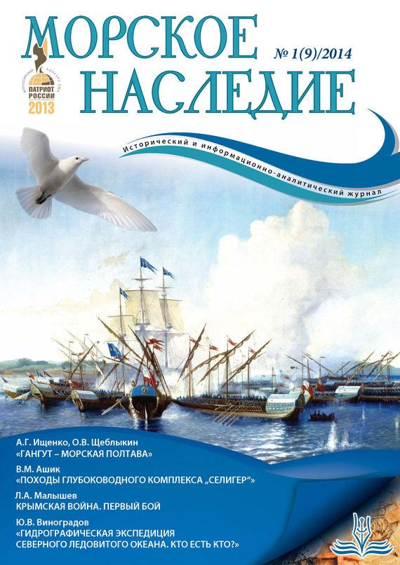 Отсутствует Морское наследие №1/2014