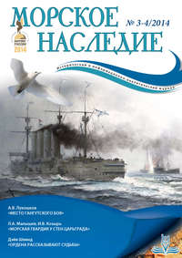 Отсутствует - Морское наследие №3-4/2014