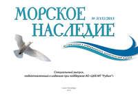 Отсутствует - Морское наследие №3/2015. Спецвыпуск