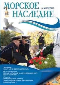 Отсутствует - Морское наследие №4/2015