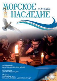 Отсутствует - Морское наследие №2/2016