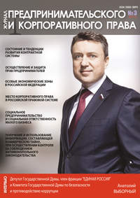 - Журнал предпринимательского и корпоративного права № 3 (3) 2016