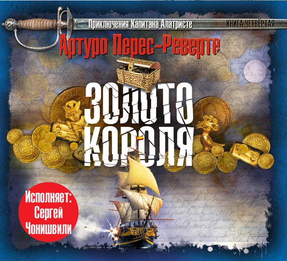Артуро Перес-Реверте Золото короля артуро перес реверте терпеливый снайпер