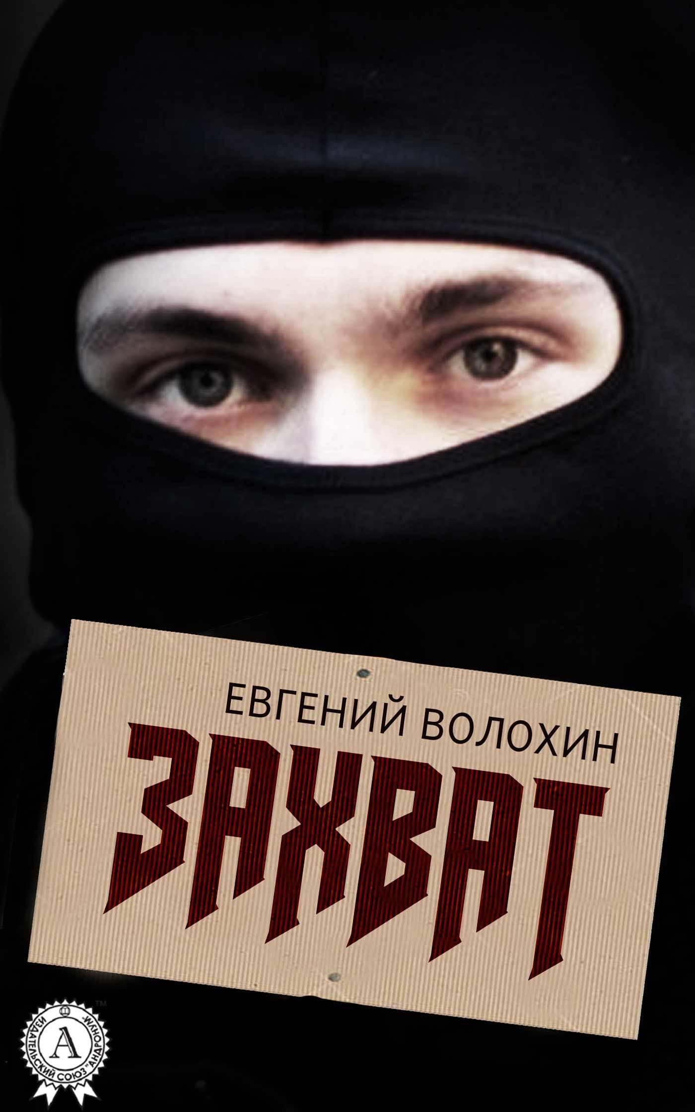 яркий рассказ в книге Евгений Волохин