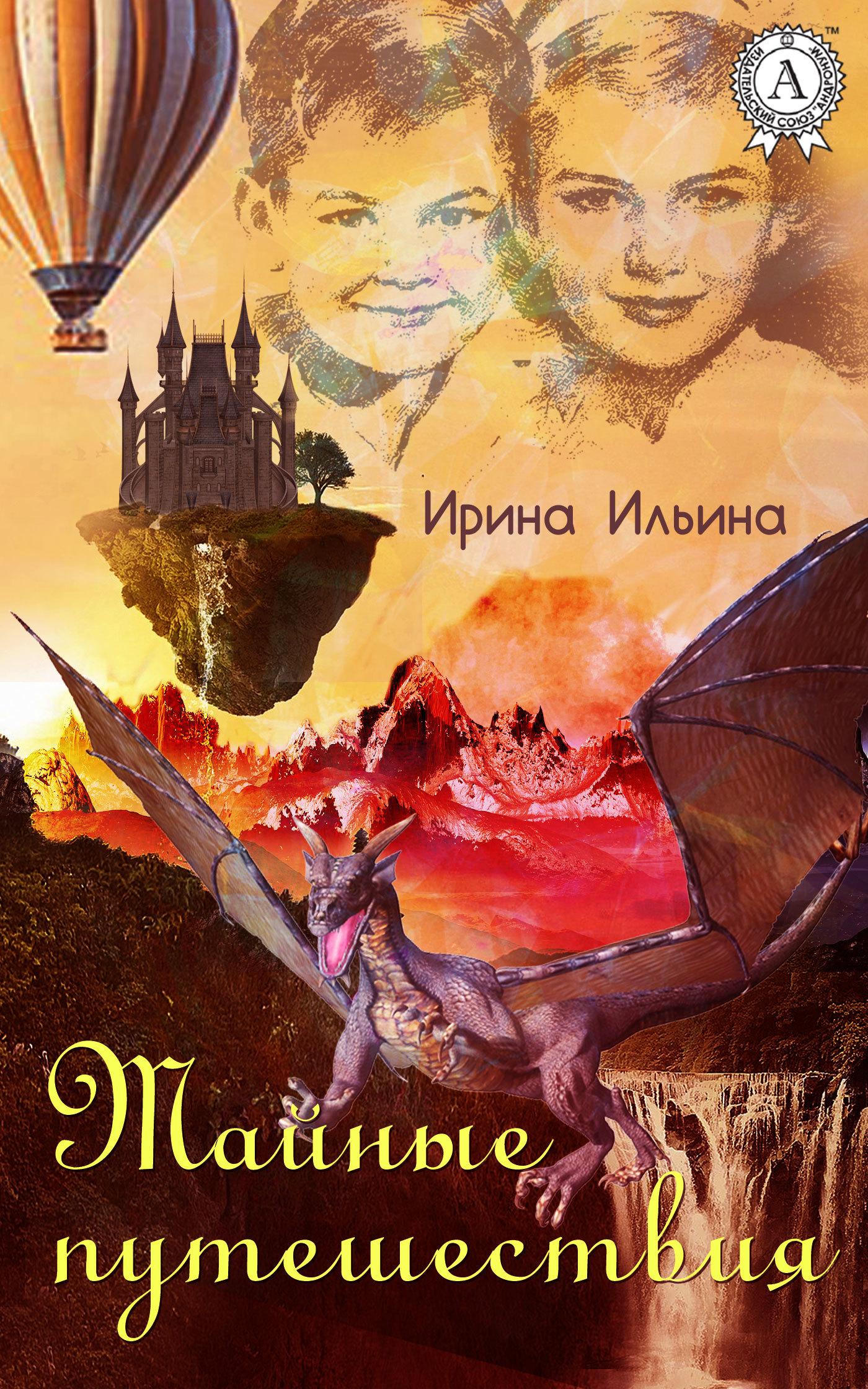 Ирина Ильина - Тайные путешествия